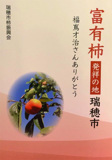 「富有柿発祥の地 瑞穂市」発刊